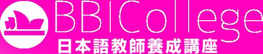 日本語教師養成講座 シドニー オーストラリア 420時間 BBICollege