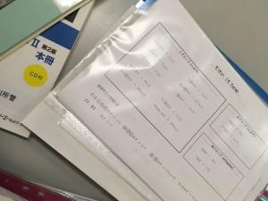 kyozai-te-form-table