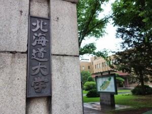 hokudai-name-plate