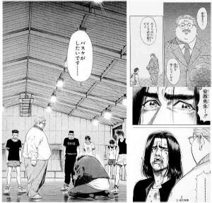 slamdunk_basuke_ga_shitaidesu