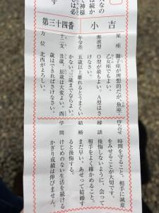 Kawagoe-hikawa-omikuji